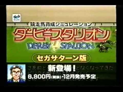 VHSテープ整理シリーズ ダビスタセガサターン版CM