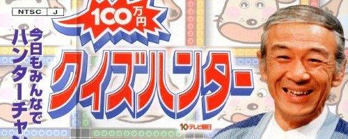 キワゲー紀行 第31弾「100万円クイズハンター」