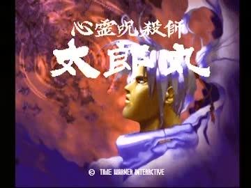 キワゲー紀行 第35弾「心霊呪殺師太郎丸」追加