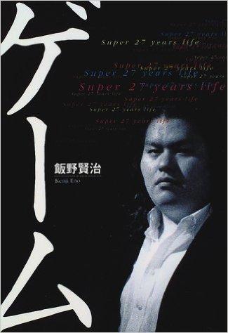 VHS整理シリーズ 飯野賢治 NEWS23 出演VTR