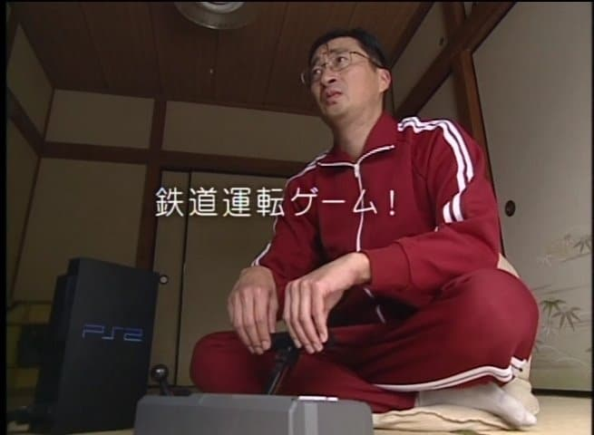 VHS整理シリーズ PS2 THE京浜急行