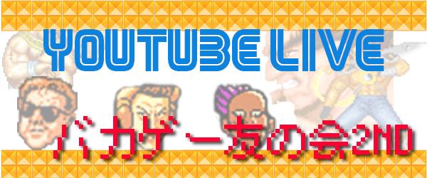 バカゲー友の会 2nd ラウンジ ゲマニズム公式生放送 Twitch