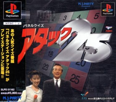 キワゲー紀行第12弾 パネルクイズアタック25