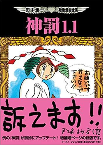 手塚治虫~さいとうたかをまで、イラストタッチの七変化 田中圭一の漫画がサイコウに面白い