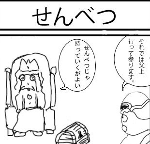 ゲマニズム4コマ漫画劇場 其の1 せんべつ