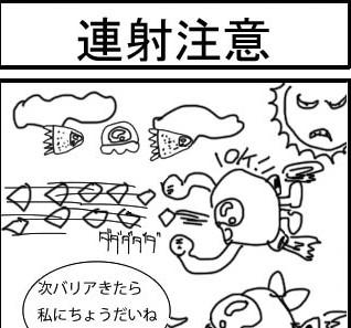 ゲマニズム4コマ漫画劇場其の2 連射注意